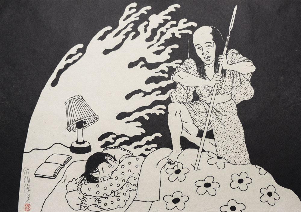Toshio Saeki Nemurike 16.25