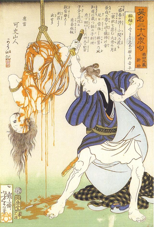 Tsukioka YoshitoshiEimei nijūhasshūku, 1866-1867