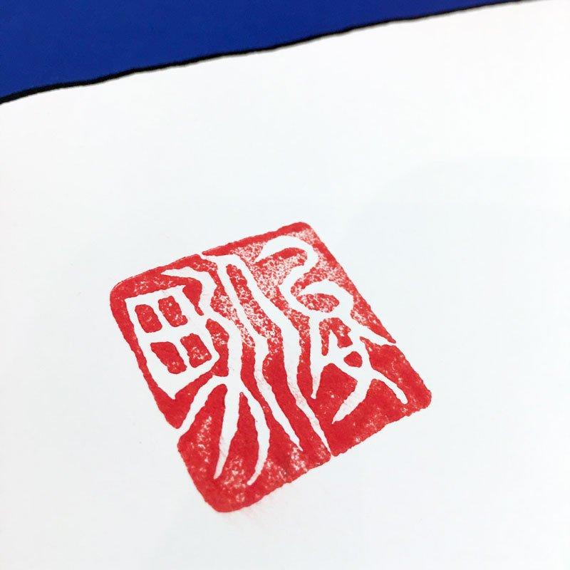 toshio-saeki-stamp_1024x1024